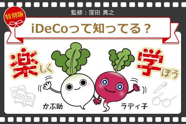 [動画で解説]楽しく学ぼう。iDeCoって知ってる?