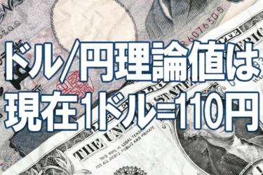1 ドル は 何 円 です か