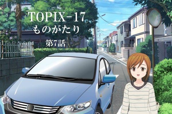 【TOPIX-17 ものがたり】第7話 自動車・輸送機