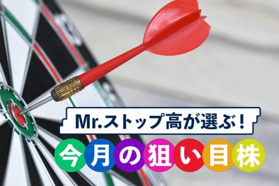 インバウンド消費関連株に注目。東京五輪に向け見直される可能性あり!?
