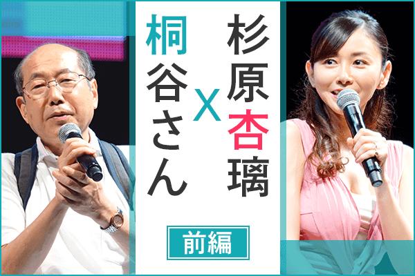 前編:桐谷さんと杉原杏璃さん登場!株主優待に救われた人生