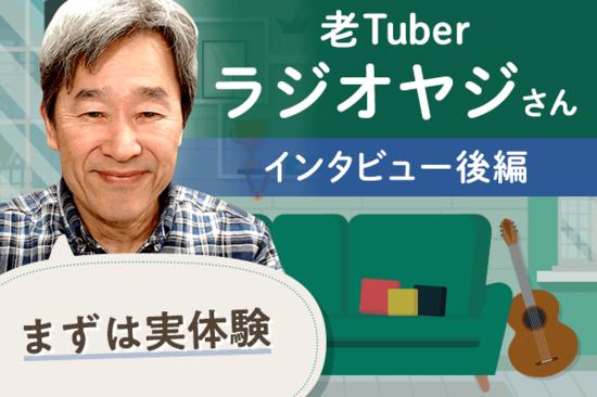 日米最強銘柄を探せ!:「老Tuber」ラジオヤジさんインタビュー後編
