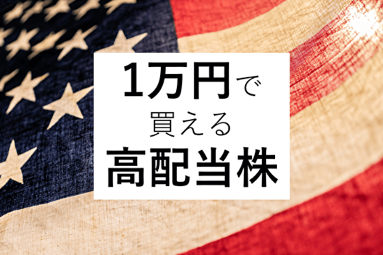 1万円で買える米国高配当株5選!3月権利落ち分を解説