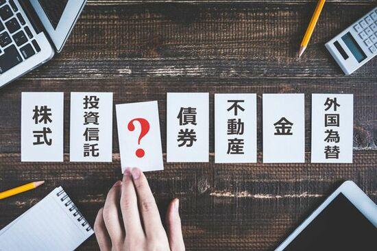 投資商品の特徴。資産形成に合った運用方法って、どんなものがある?