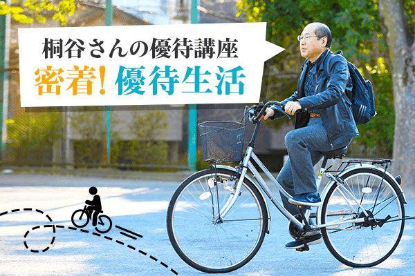 【桐谷流優待術3】株主優待でジョニー・デップ!?健康になってきた!?