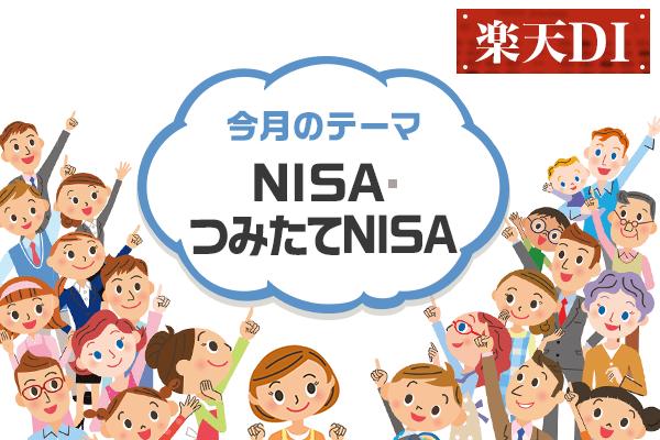 楽天DI2018年11月:「NISA」「つみたてNISA」どう使っている?