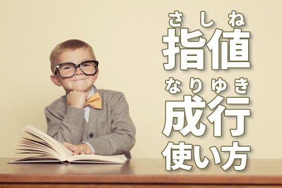投資初心者向け:「指値(さしね)注文」「成行(なりゆき)注文」の賢い使い方