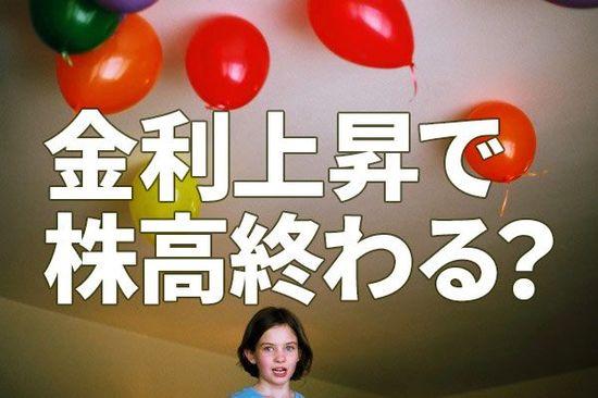 日経平均3万円超え。米長期金利1.3%。金利上昇で株高終わる?