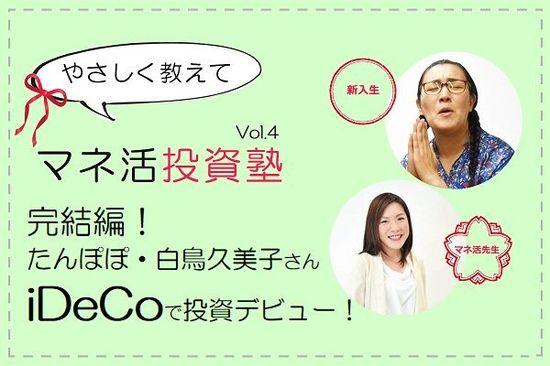 ついに完結!たんぽぽ・白鳥さんのiDeCo&投資デビュー! やさしく教えて マネ活投資塾 Vol.4