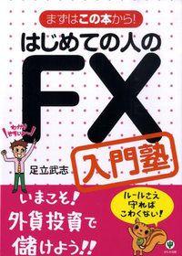 はじめての人のFX入門塾