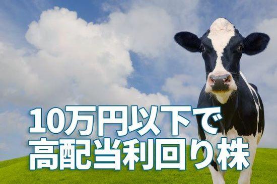 利回り3.9%~5.7%!「10万円以下」で買える、高配当利回り株5選