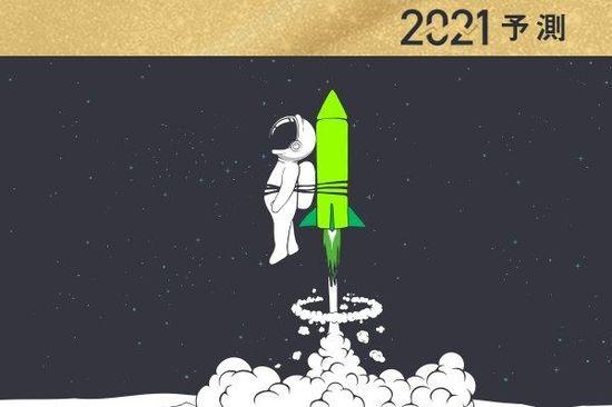 好相場期待だからこそ警戒する5つのリスク:2021年5大予測