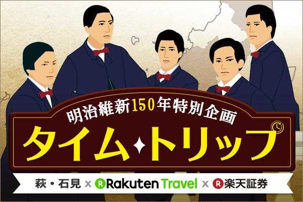 楽天トラベル×楽天証券】萩・石...