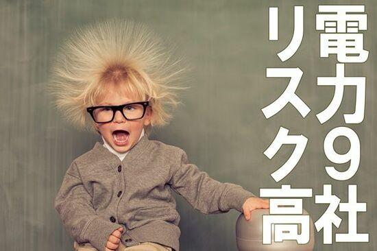 海外での原発建設から日本企業は事実上撤退:電力株の投資判断