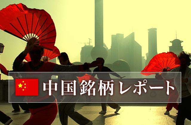 中国熔盛重工集団控股有限公司(チャイナ・ロンシェン・ヘビーインダストリーズ)