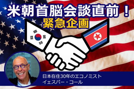 北朝鮮の近代化は、日本にどう影響するか?東西ドイツ統一の事例から検証