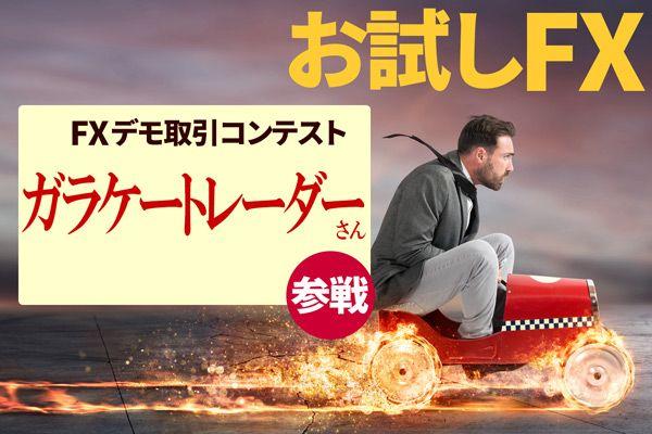 【FXデモ体験】有名ブロガー、ガラケートレーダーさん参戦!戦略・目標金額は?