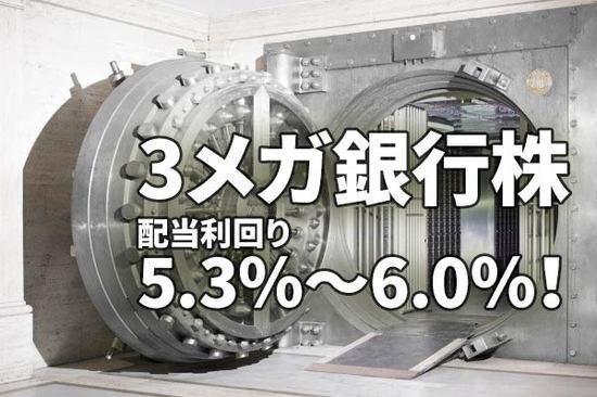 配当利回り5.3%~6.0%!3メガ銀行株の「買い」判断を継続