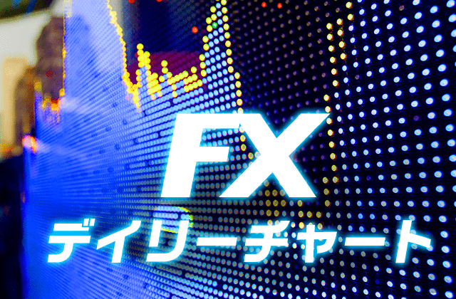 【FXデイリーチャート8月24日】ユーロ堅調