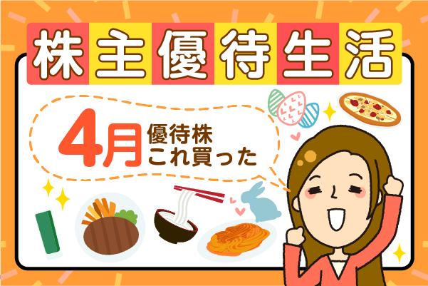 かすみちゃんの優待生活:買った優待株大公開(4月1日~4月14日)