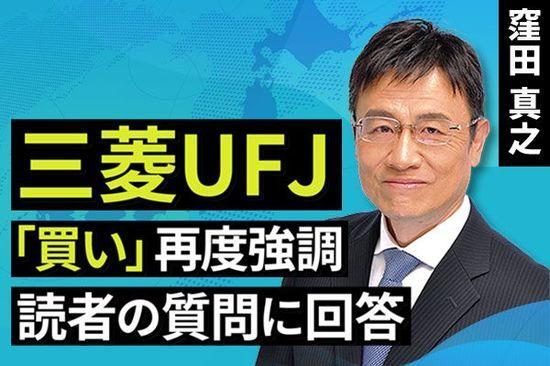 [動画で解説]三菱UFJ「買い」再度強調 読者の質問に回答