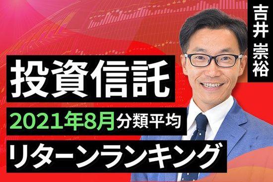 [動画で解説]【投資信託】2021年8月分類平均リターンランキング