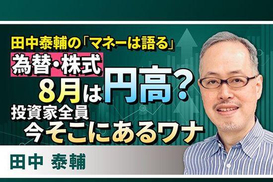 [動画で解説]【為替・株式】 8月は円高?投資家全員今そこにあるワナ