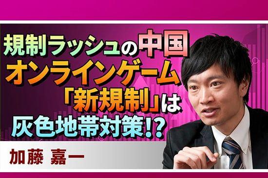 """[動画で解説]""""規制ラッシュ""""の中国:オンラインゲーム「新規制」は灰色地帯対策!?"""