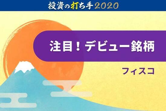 2019デビュー株ランキング:投資初心者は優待と配当が好き?