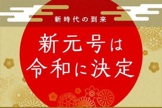 新元号は「令和」に決定!日経平均は前日比473円高の2万1,679円で前場は引け。ご祝儀ムードどこまで?