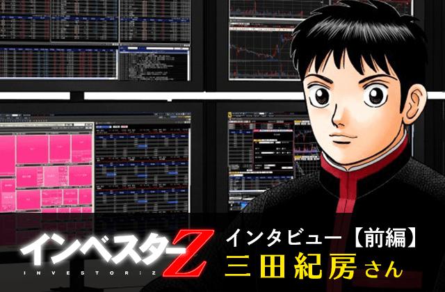 『インベスターZ』投資は自己改革の最強手段だ!三田紀房さんインタビュー前編