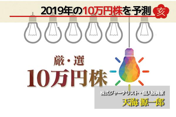 2019年2大テーマ株を先取り!10万円株:消費税増税、G20大阪開催