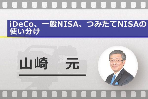 [動画で解説]iDeCo、一般NISA、つみたてNISAの使い分け