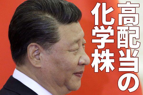 利回り4.6~4.9%!中国景気は持ち直すか、高配当の化学株を見直し