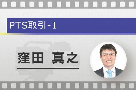 [動画で解説]PTS取引 第1回:東証ではなくPTSで売買する2つのメリット<br />