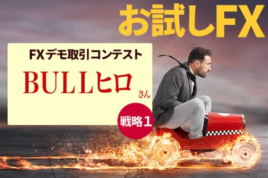 【FXデモ体験】BULLヒロさんはトレンドつかんでプラスに推移!その戦略とは?