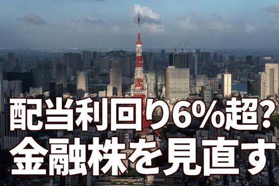 配当利回り6%超も!金利消滅で売られる金融株の価値を見直す