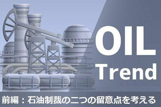 イラン石油制裁と原油相場【前編】石油制裁の2つの留意点を考える