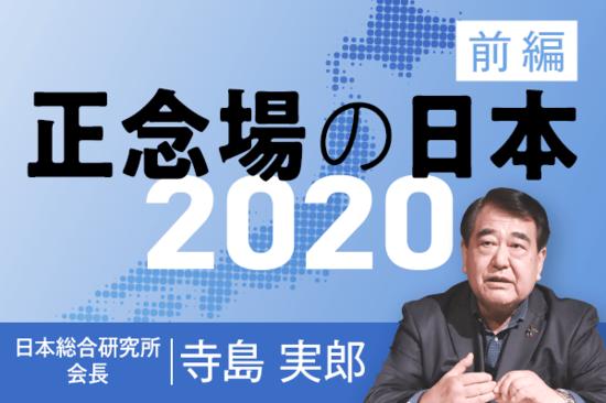 Amazonの真の目的を日本は理解できていたか?寺島実郎が語る正念場の日本【前編】