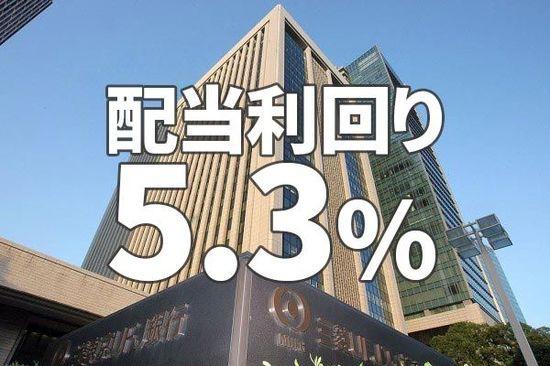 配当利回り5.3%!三菱UFJの投資価値を見直す