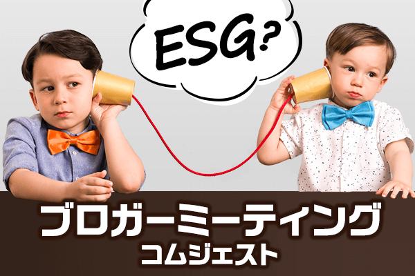 注目のESG投資って何がいいの?かえるさん、rennyさん、たぱぞうさん、shimoyamaさん、パーサモウニアスさん登場!