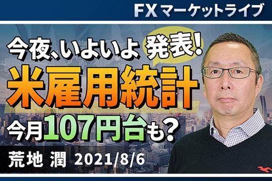 [動画で解説]ドル円「あるある」パターン。米雇用統計が高値なら、今月107円台も? FXマーケットライブ