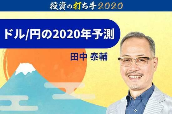 ドル/円の2020年相場予測!強気の定点観測