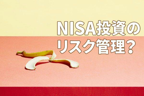 NISA投資。あなたが狙うリターンと取れるリスクは?