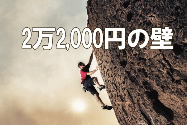 立ちはだかる「2万2,000円の壁」。日経平均が壁を越えるのはいつ?