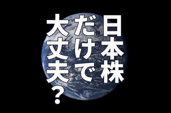 日本株だけで大丈夫?米国株・アジア株への投資も必要と考える理由