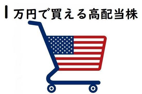 1万円で買える米国高配当株5選!8月権利落ち分を解説
