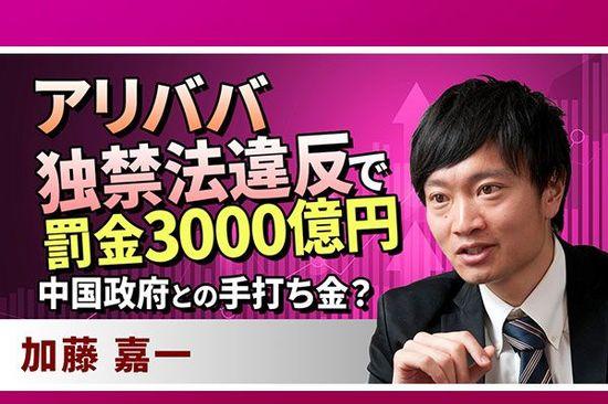 [動画で解説]アリババ、独禁法違反で罰金3000億円。中国政府との手打ち金?