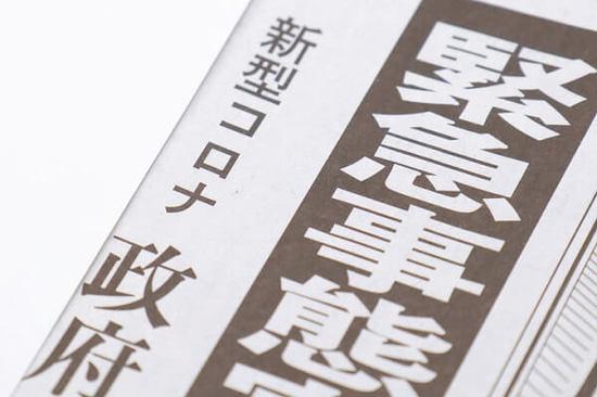 コロナ感染拡大で東京など7都府県に緊急事態宣言【2020(令和2)年4月7日】