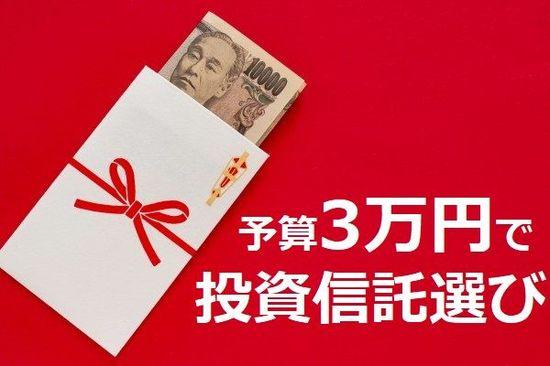 「3万円で投資信託」ならコレ!買いのコツと厳選10本